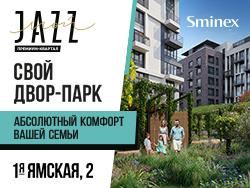 Премиум-квартал JAZZ Собственный двор-парк с отдельными зонам